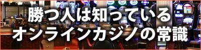 勝つ人は知っているオンラインカジノの常識